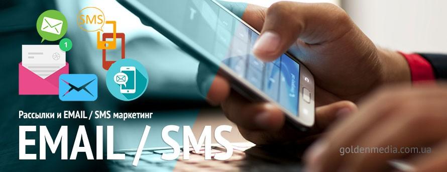 Рассылки и Email / SMS маркетинг Киев - GoldenMedia