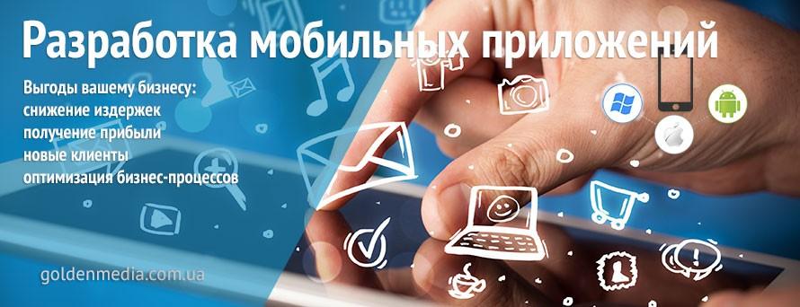 Разработка мобильных приложений Киев - GoldenMedia