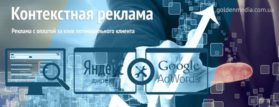 Контекстная реклама в Google и Яндекс Киев - GoldenMedia