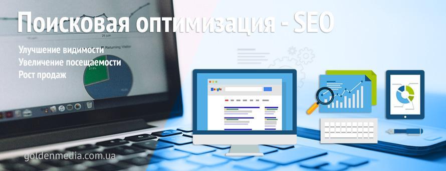 SEO оптимизация и продвижение, раскрутка сайта с выводом в ТОП Киев - GoldenMedia