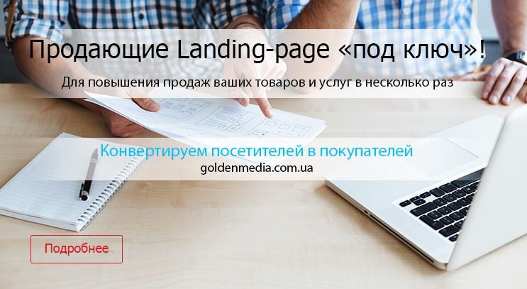 Создание Landing-page GoldenMedia