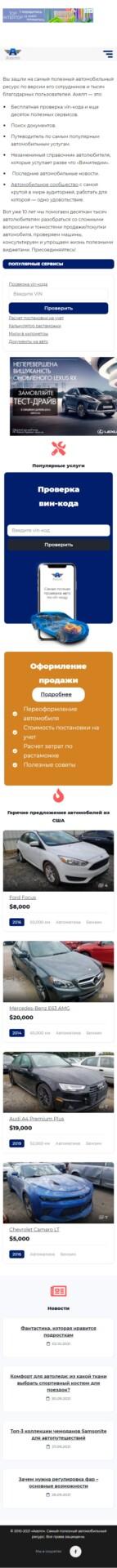 ahelp веб-разработка автомобильного портала сайта