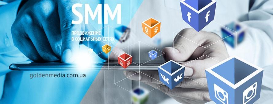 Продвижение и реклама в социальных медиа, Социальный маркетинг (SMO и SMM) Киев - GoldenMedia
