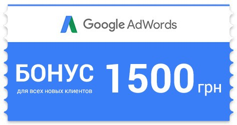 Купоны Google Adwords на 1500 грн