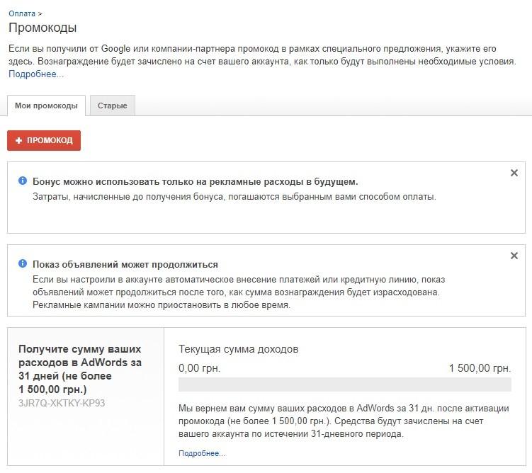 Пример применения промокода Google Adwords
