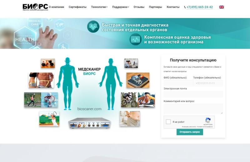 Мультилэндинг аппаратно-программного комплекса «Медсканер Велнесс» от ООО «БИОРС». Биосканер