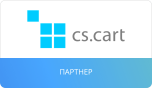 cs-cart partner reseller партнер