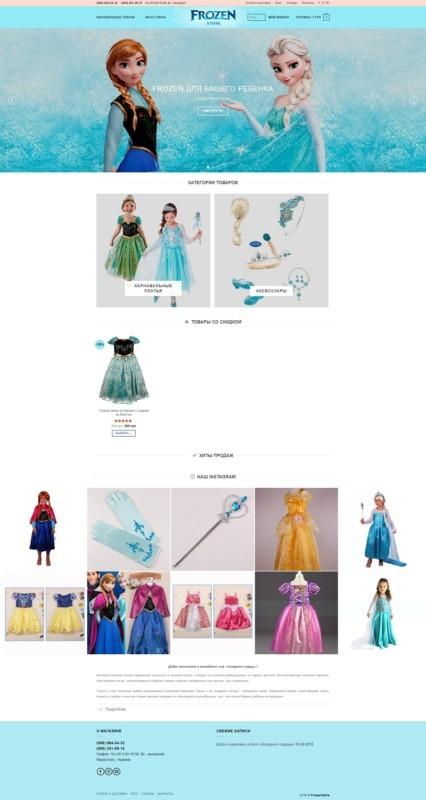 Интернет-магазин карнавальных платьев и аксессуаров «FrozenStore»