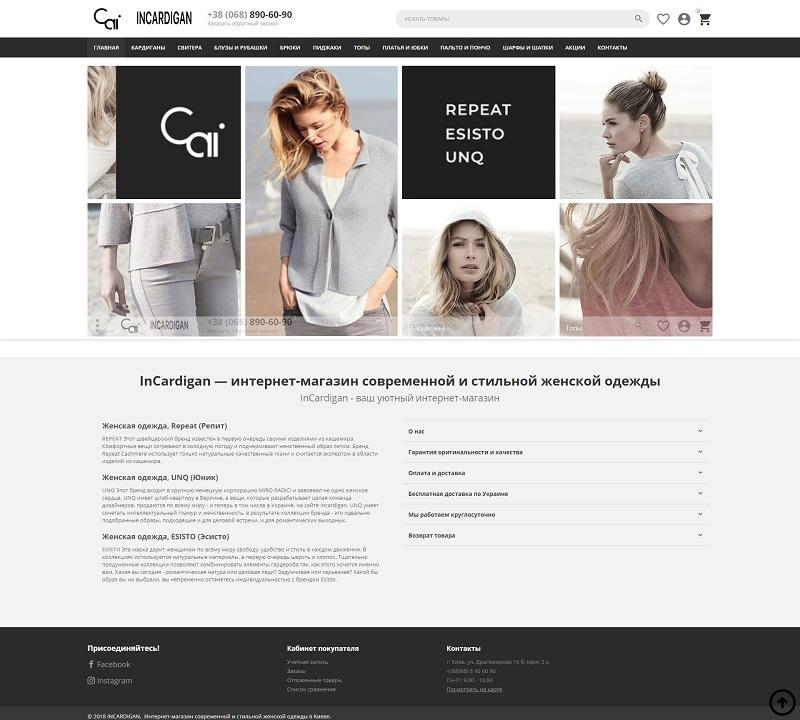 Интернет-магазин современной и стильной женской одежды «InCardigan»