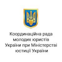 Координаційна рада молодих юристів України при Міністерстві юстиції України