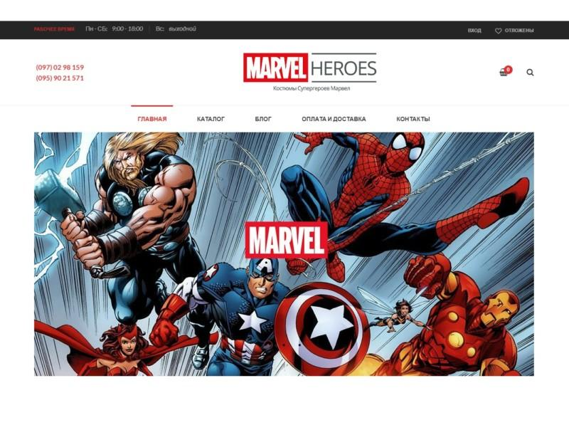 Интернет-магазин костюмов супергероев Марвел «MarvelHeroes»