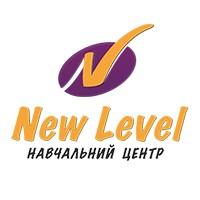 Учебный центр «NEW LEVEL»