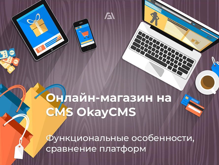 Разработка и создание современного функционального интернет-магазина на платформе OkayCms