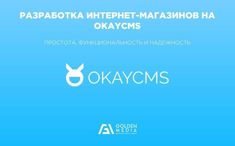 Разработка и создание интернет-магазинов на OkayCMS (CMS Simpla, Moguta, 5CMS) цена Киев Golden Media