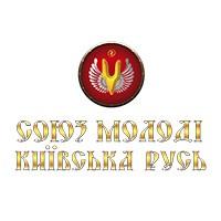 МОО «Союз Молоді Київська Русь»